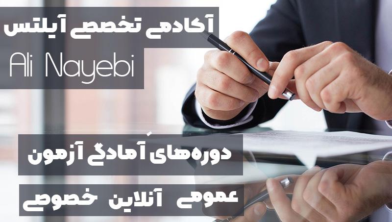 آموزش آیلتس مشهد