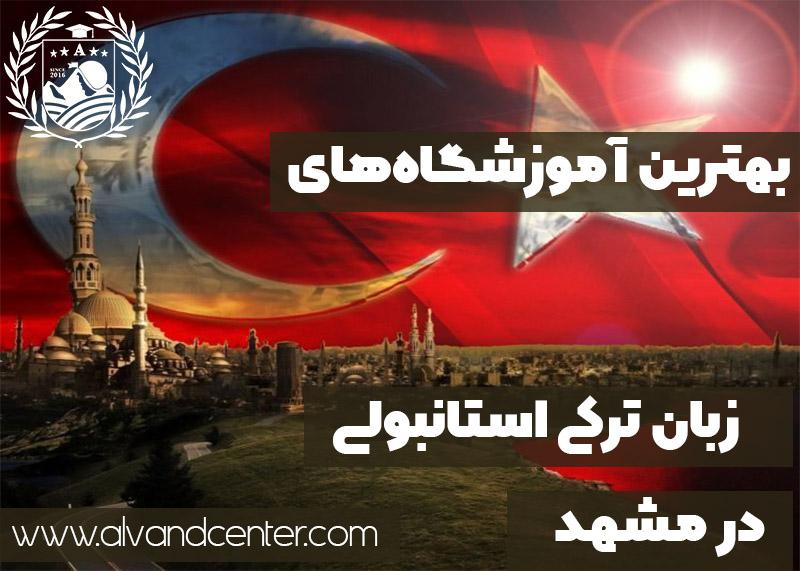 بهترین آموزشگاه زبان ترکی استانبولی مشهد
