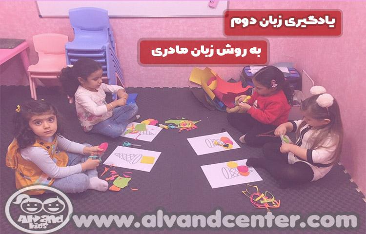 آموزش زبان انگلیسی به کودکان زیر 3 سال
