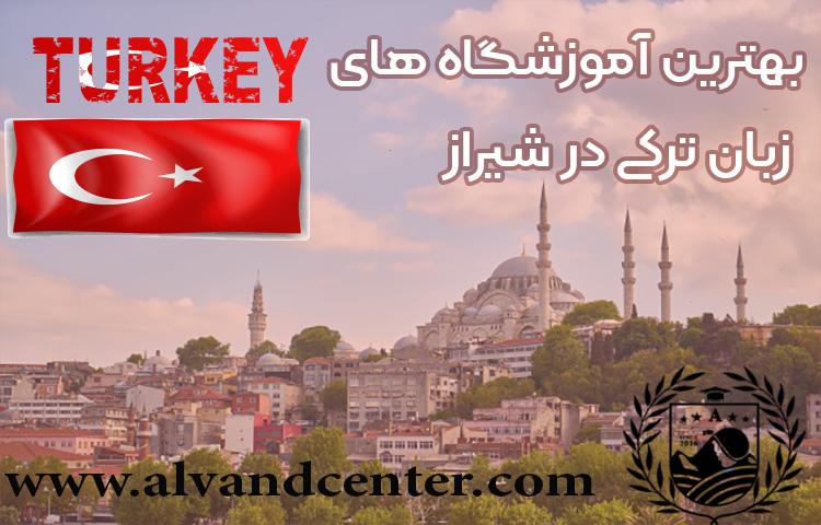 بهترین کلاس آموزش مکالمه ترکی استانبولی در شیراز