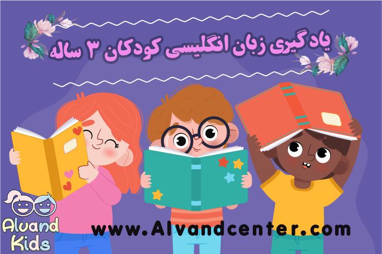 یادگیری زبان کودک 3 ساله