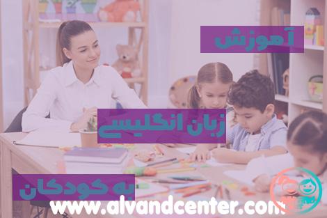 آموزش زبان انگلیسی به کودکان دبستانی