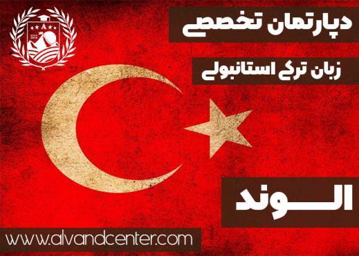 مکالمه تضمینی ترکی استانبولی در مشهد