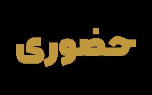 آموزش مکالمه زبان ترکی استانبولی در مشهد