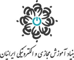 دوره غیر حضوری بنیاد آموزش مجازی و الکترونیکی ایرانیان