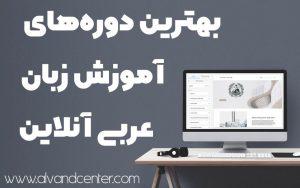 آموزش آنلاین عربی