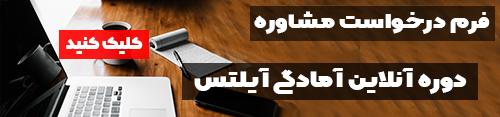 مشاوره آیلتس آنلاین با استاد علی نایبی