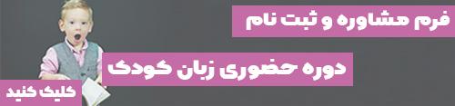 ثبت نام دوره حضوری زبان کودکان مشهد