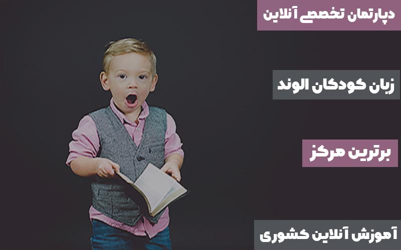 آموزش آنلاین زبان انگلیسی به کودکان