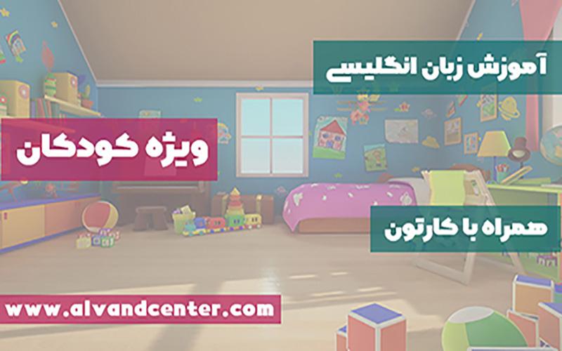 کلاس زبان آنلاین کودکان