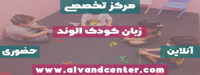 آموزشگاه زبان کودکان به روش مونته سوری