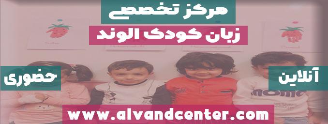 آموزش زبان کودکان 2, 3, 4, 5 و 6 سال