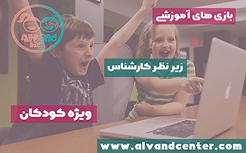 بازی آنلاین آموزش زبان انگلیسی ویژه کودکان