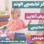 آموزش زبان آنلاین کودکان