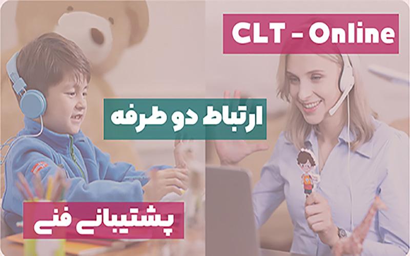کلاس مجازی زبان انگلیسی برای کودکان