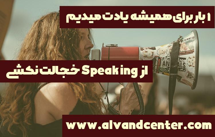 کلاس آنلاین speaking