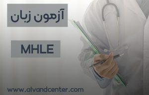 آزمون زبان انگلیسی وزارت بهداشت