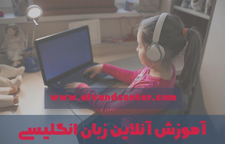 کلاس آنلاین زبان انگلیسی برای کودکان