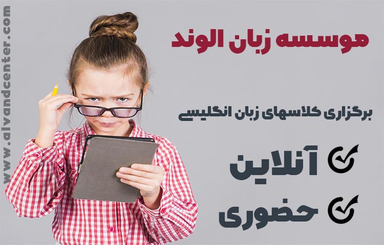 آموزش زبان آنلاین خردسالان