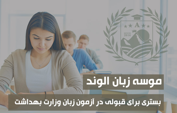 بخش های آزمون وزارت بهداشت