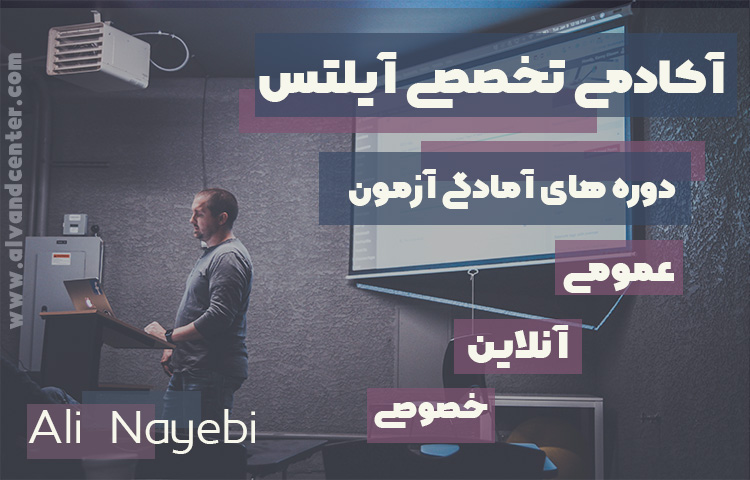 کلاس آیلتس مشهد