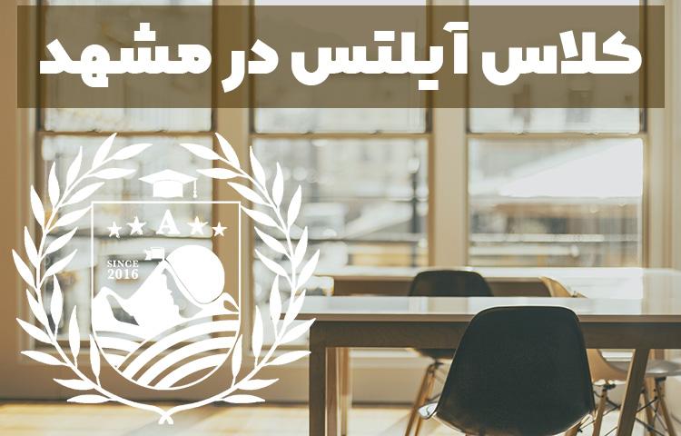 کلاس آیلتس در مشهد