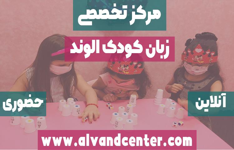 آموزش زبان کودکان مشهد