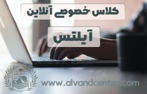 کلاس خصوصی آنلاین آیلتس