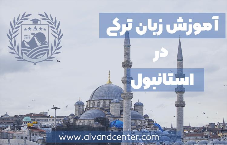 آموزش زبان ترکی در استانبول