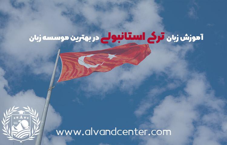 بهترین کلاس های آموزش آنلاین زبان ترکی استانبولی