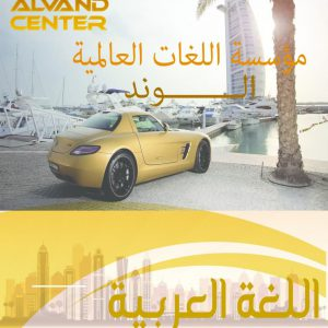 جزوه عربی