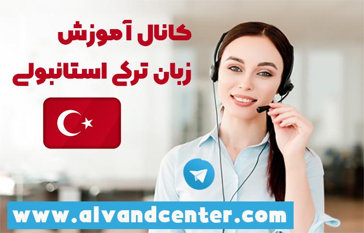 کانال آموزش زبان ترکی استانبولی برای مبتدیان
