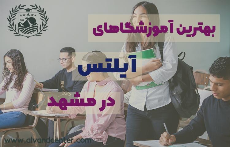 بهترین آموزشگاه آیلتس در مشهد