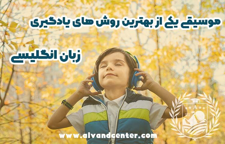 نکات مهم آموزش زبان انگلیسی به کودک در منزل ویژه والدین