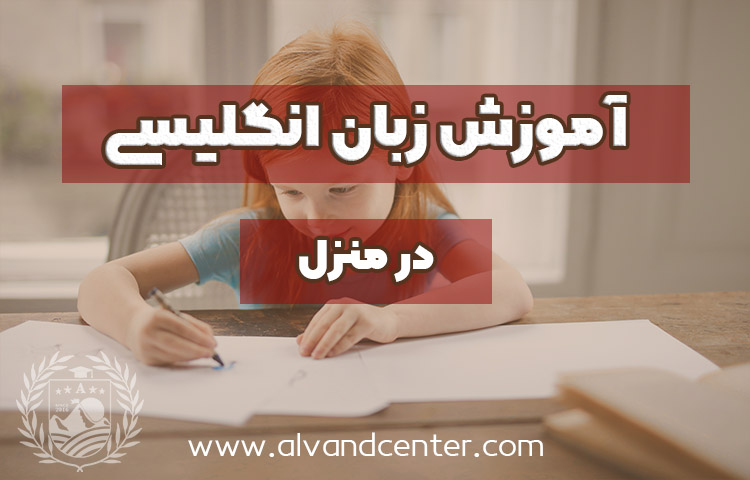 نکات مهم آموزش زبان انگلیسی به کودک در منزل