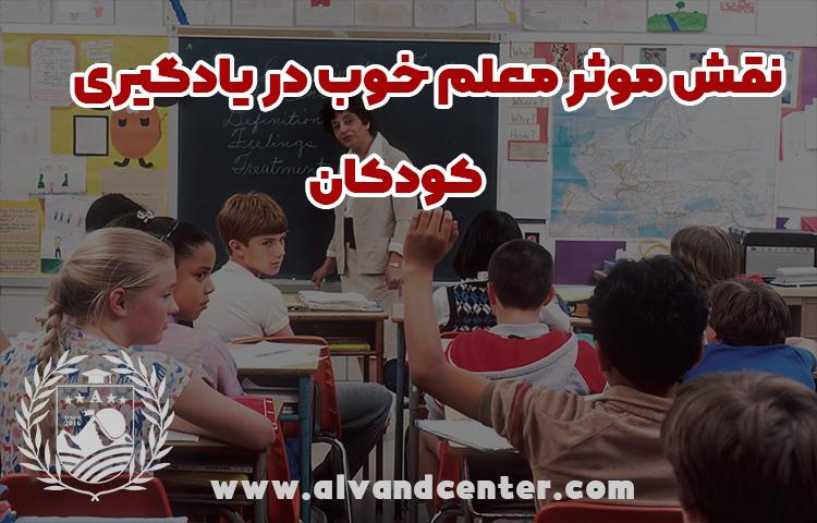 مدرسین آموزشگاه