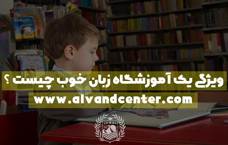 آموزشگاه زبان خوب برای کودکان چه ویژگی هایی دارد؟