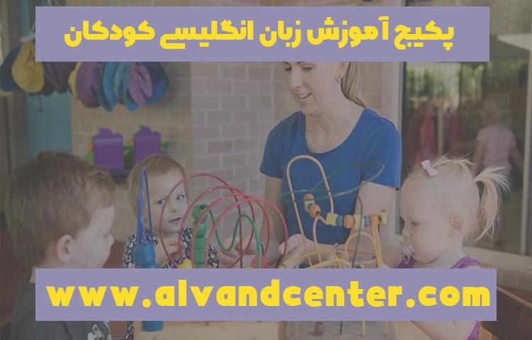 پکیج آموزش زبان انگلیسی کودکان