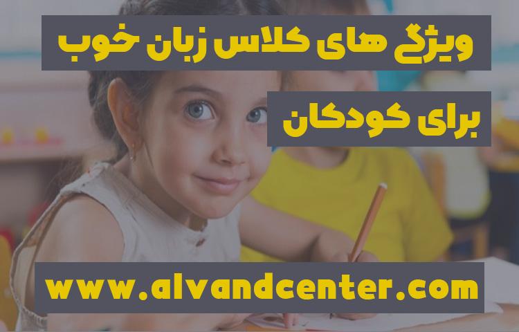ویژگی های کلاس زبان برای کودکان باید چگونه باشد؟