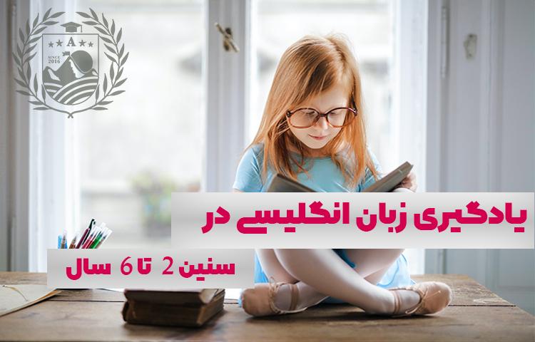 پکیج آموزشی زبان انگلیسی برای کودکان 2نا 6 سال