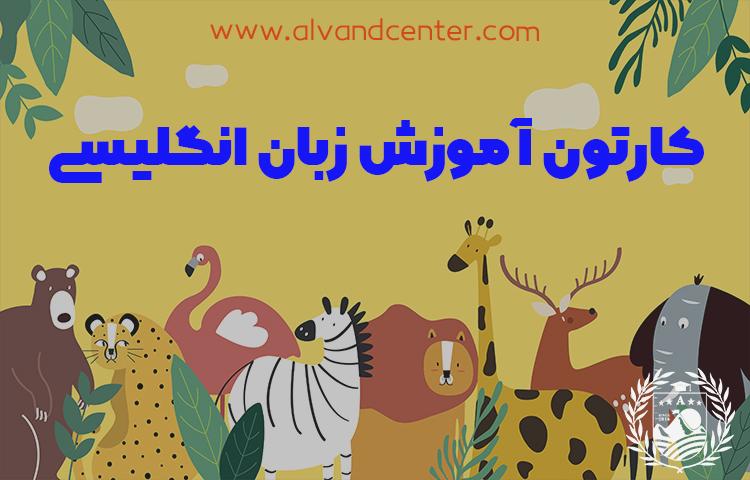 کارتون آموزش زبان انگلیسی برای کودکان