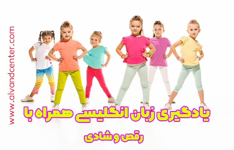 آموزش زبان انگلیسی برای کودکان همراه با رقص و شادی