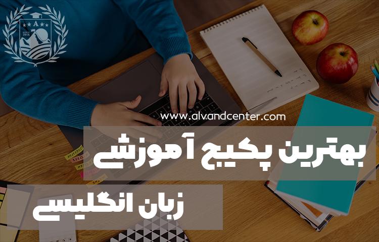بهترین پکیج آموزشی زبان انگلیسی برای کودکان