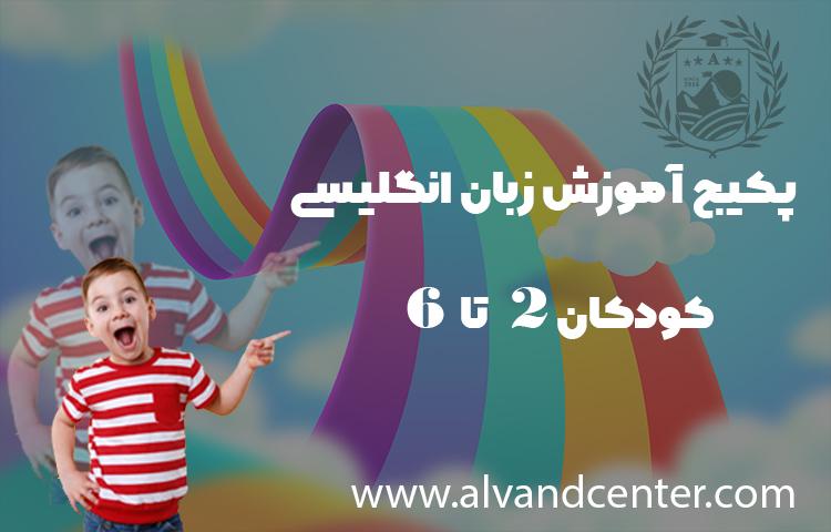 پکیج آموزشی زبان انگلیسی برای کودکان 2 تا 6