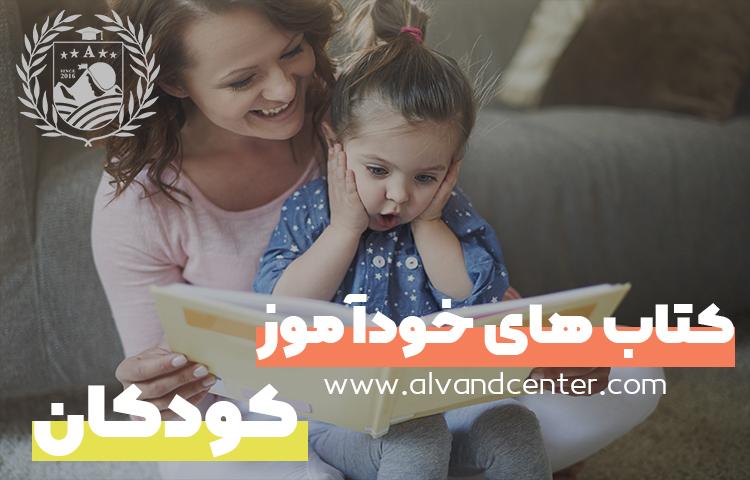بهترین کتاب های خود آموز زبان برای کودکان