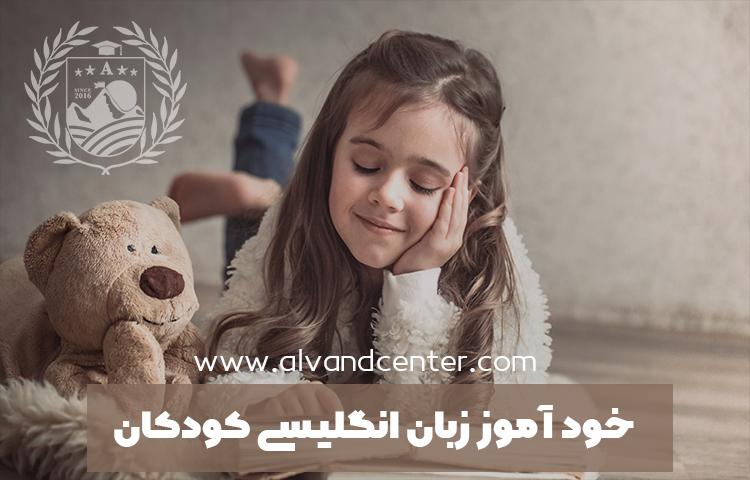 خود آموز زبان انگلیسی کودکان