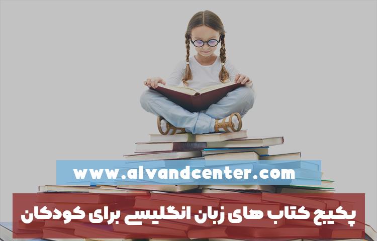 پکیج کتاب های زبان انگلیسی برای کودکان