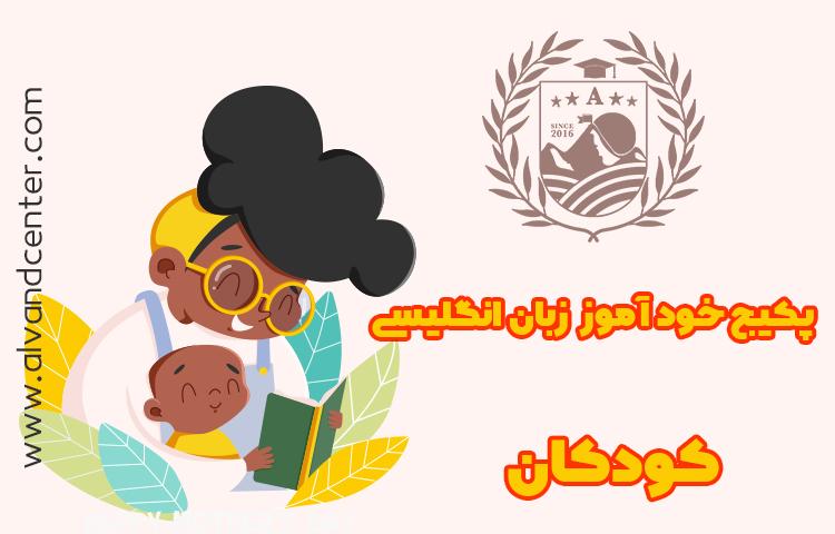 کامل ترین پکیج خود آموز زبان انگلیسی کودکان